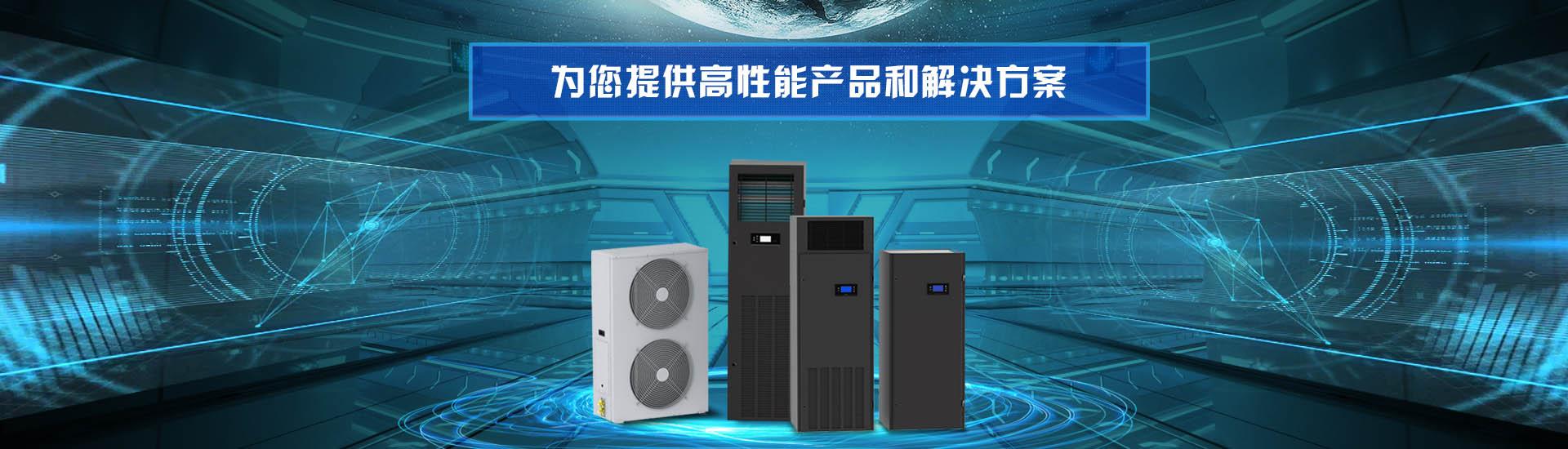 机房空调厂家提供高性能产品和解决方案